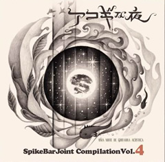 Spike Bar Joint Compilation Vol.4 アコギな夜